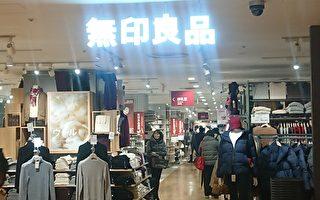 日本无印良品输官司 专家提醒投资中国风险
