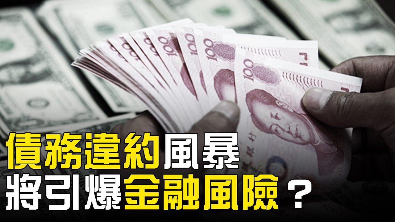 【熱點互動】債務危機下 中國金融風險多高?