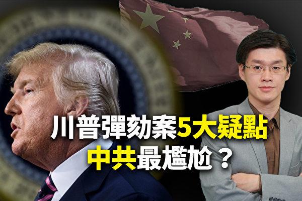 【十字路口】川普彈劾案5大疑點 北京為何低調