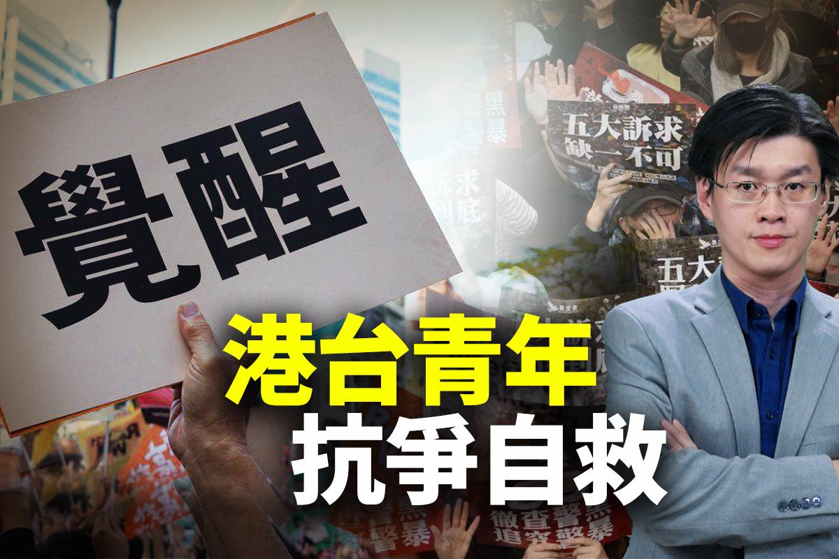 【十字路口】五項主因 港台掀青年抗爭潮