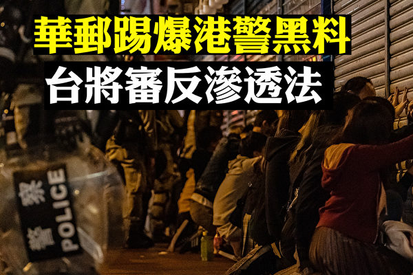 【拍案驚奇】國際曝光港警違規 台推反滲透法