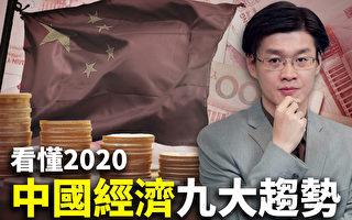 【十字路口】2020年中国经济九大趋势(上)