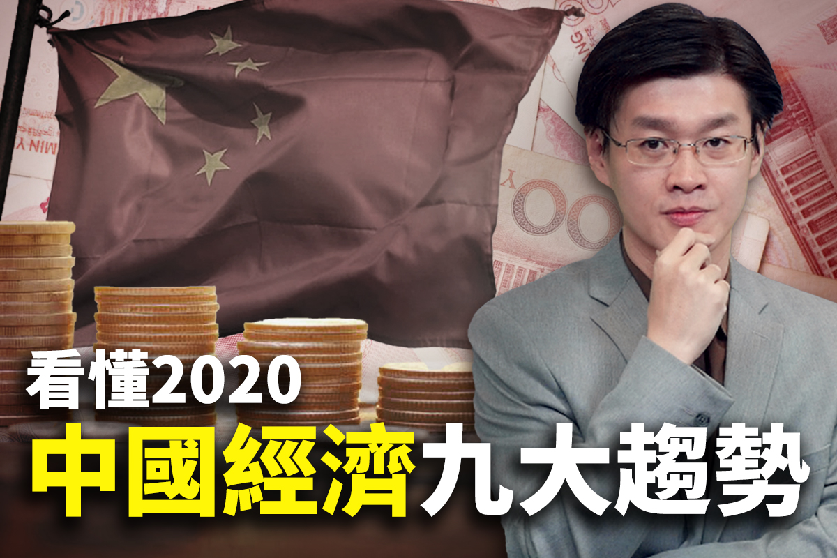 【十字路口】2020年中國經濟九大趨勢(上)