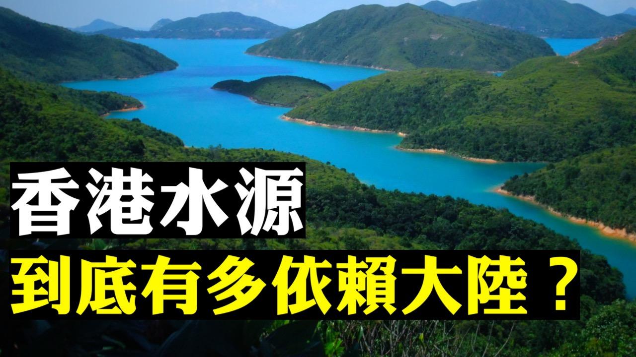 【拍案驚奇】香港水源是否完全依賴大陸?