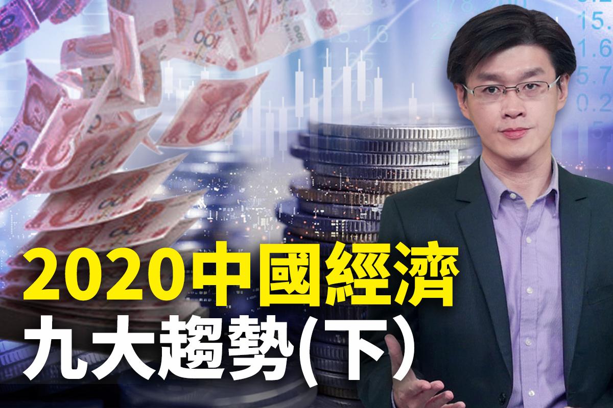 【十字路口】2020年中國經濟九大趨勢(下)