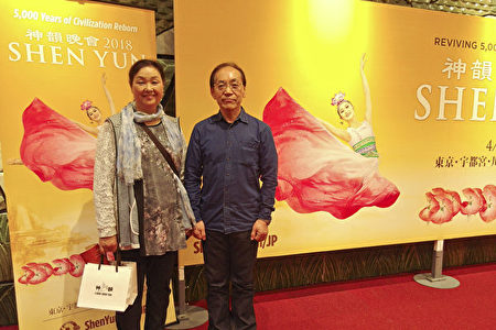 栃木縣本部長籐田吟孜(Fujita Ginshi)夫婦觀賞了神韻演出,他們讚歎神韻展現傳統文化。(新唐人電視台)