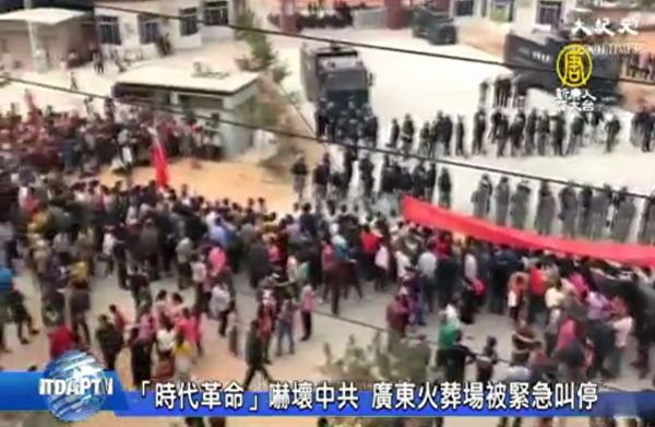 廣東茂名民眾從11月28日起,抗議政府以興建生態園為名,實際卻是要建火葬場。最後政府被迫取消。(授權影片截圖)