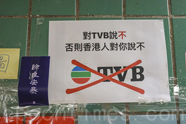 香港反送中事件中,市民發現這些親共媒體在傳播分裂、暴力、仇恨的觀點,失去香港人的信任。圖為香港大埔區連儂隧道張貼的標語。(余鋼/大紀元)