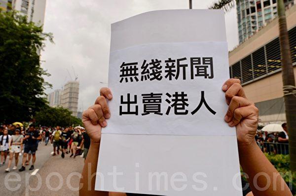 7月14日,沙田區舉辦反送中大遊行,遊行者抗議香港無線TVB出賣香港。(宋碧龍/大紀元)