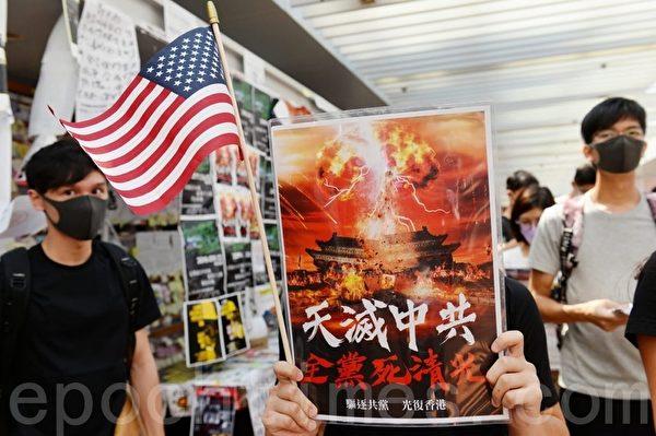 2019年9月20日,港大美國旗隊請求美國解放香港。民眾舉著「天滅中共」海報。(宋碧龍/大紀元)