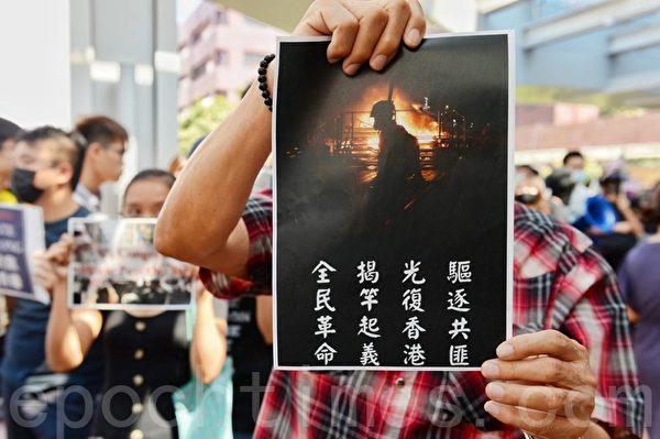 2019年9月20日,港大美國旗隊請求美國解放香港。展示海報,驅逐共黨、光復香港、揭竿起義、全民革命。(宋碧龍/大紀元)