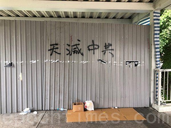 2019年9月29日,「全球連線-共抗極權」遊行活動。香港灣仔路邊牆上寫有「天滅中共」標語。(梁珍/大紀元)