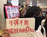 戈壁東:中共在香港的謊言之三