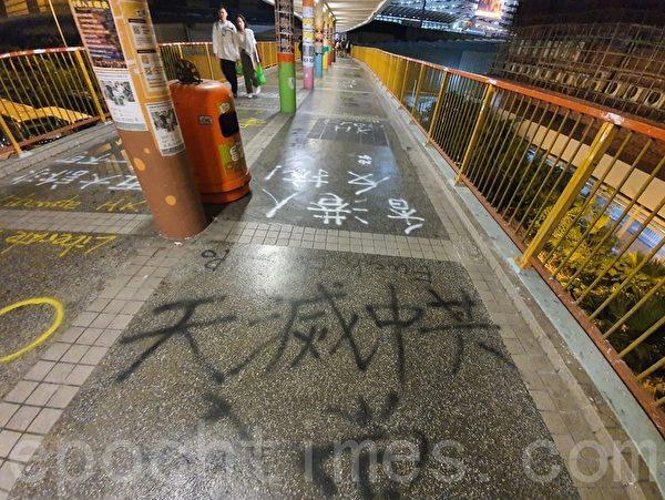 2019年11月2日,在香港紅磡地鐵外的行人天橋,天滅中共的噴字。(孫明國/大紀元)