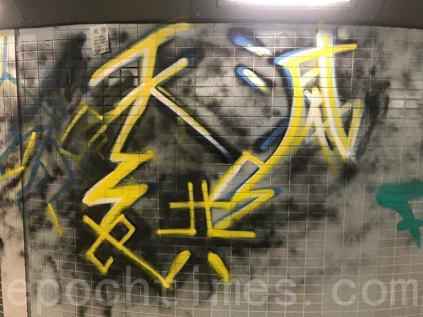 2019年11月3日,香港葵芳連濃隧道出現「天滅中共」的噴字。(余鋼/大紀元)
