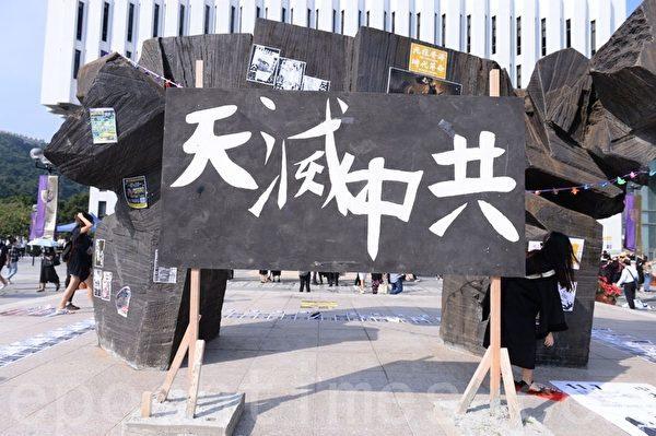 2019年11月7日,香港中文大學裏「天滅中共」的標語。(宋碧龍/大紀元)