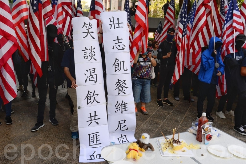 港人集會高喊「天滅中共」 改寫岳飛詞明志