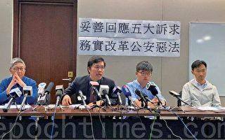 香港民主派提出修改公安條例