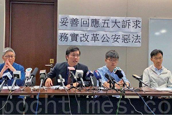 香港民主派提出修改公安条例