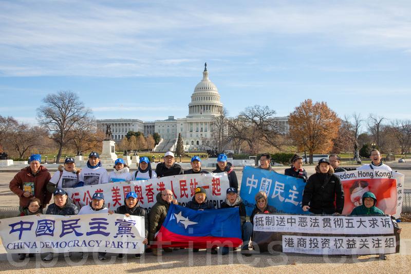 民運人士華府集會 籲美國政府關注失蹤港人