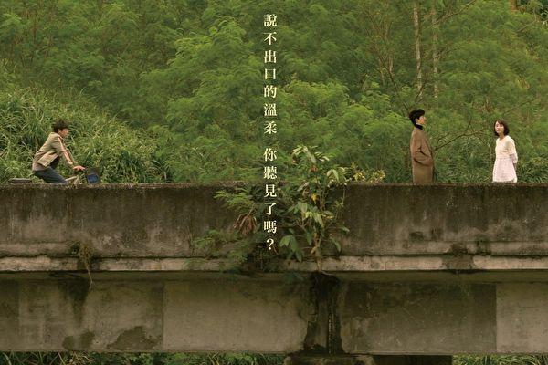 《你的情歌》前導預告曝光 謝博安首登大銀幕