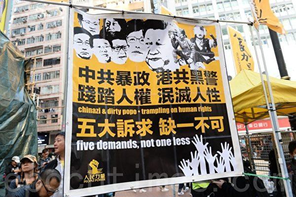 2019年12月8日,香港民陣發起「國際人權日」集會大遊行。呼籲全民繼續向港府施壓「五大訴求缺一不可」。(宋碧龍/大紀元)