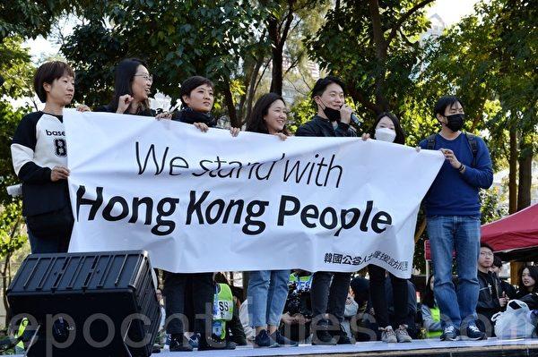 2019年12月8日,香港民陣發起「國際人權日」集會大遊行,維園集會南韓公益人士聲援香港。(宋碧龍/大紀元)