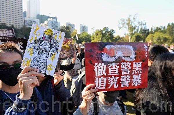 2019年12月8日,香港民陣發起「國際人權日」集會大遊行,維園集會市民手持各種訴求標語。(宋碧龍/大紀元)