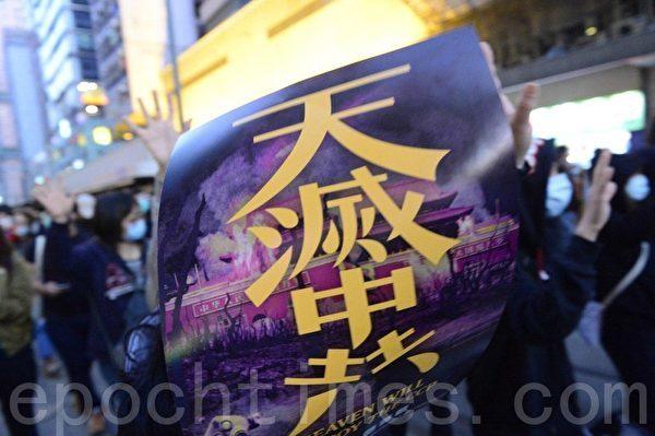 2019年12月8日,香港民陣發起「國際人權日」集會大遊行。遊行隊伍在金鐘軒尼詩道 ,遊行民眾拿著「天滅中共」的橫幅。(余天祐/大紀元)
