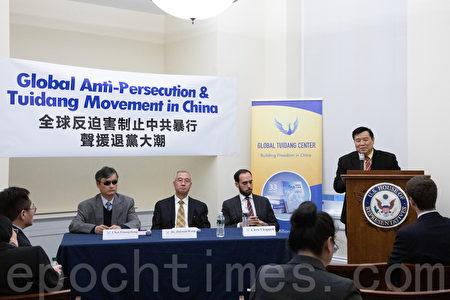 2019年12月10日,「全球反迫害制止中共暴行、聲援退黨大潮」研討會在美國國會舉行。(林樂予/大紀元)
