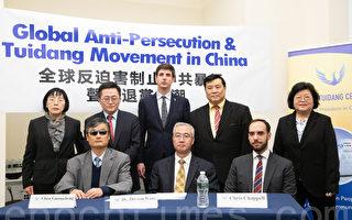 华府人权日研讨会 国会议员声援3.47亿人退党