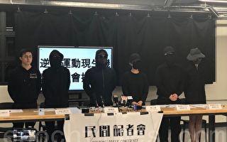 香港民间记者会吁业界成立工会