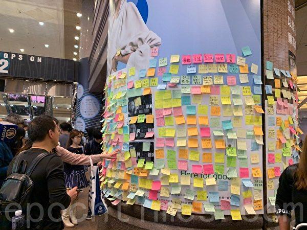 2019年12月24日晚,香港抗爭者在時代廣場貼上「聖誕快樂」的便利貼。(韓納/大紀元)