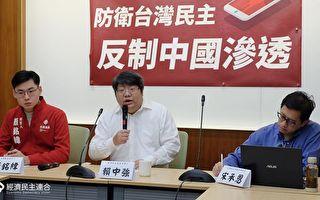 反制中共保衛民主 專家:台灣亟需反滲透法