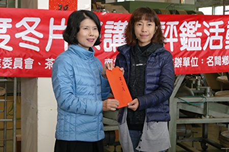 全國冬片茶製茶競賽頒發亞軍獎。