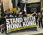 国际人权日纽约游行挺港人:五大诉求不实现 抗争不停止