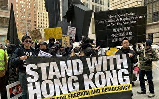 國際人權日紐約遊行挺港人:五大訴求不實現 抗爭不停止