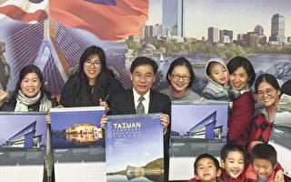 波士顿侨社青年座谈 建构网络行销台湾