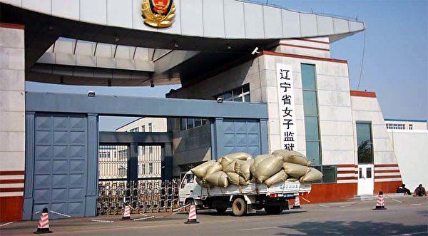 遼寧女子監獄。(明慧網)
