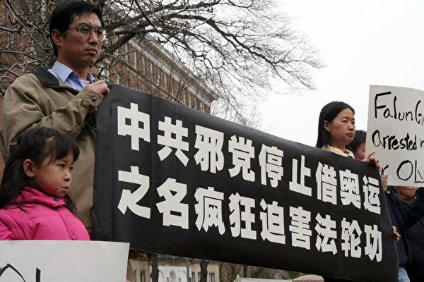 法輪功學員華府中使館前集會,抗議中共以奧運為藉口加劇迫害。(明慧網)