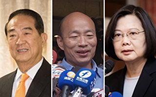 【直播回放】2020中华民国总统大选辩论