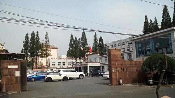 城陽區第三人民醫院。(明慧網)