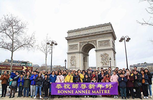 法輪功學員在巴黎凱旋門給李洪志師父拜年。(明慧網)