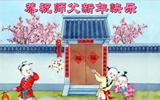 俞曉薇:明慧新年祝福值得中國和世界深思
