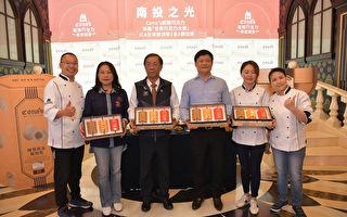 世界大賽台灣巧克力再奪金 南投縣長表揚