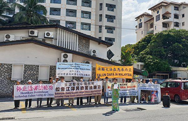 2019年12月8日,國際人權日前夕,法輪功學員來到中共駐馬使館附近舉行集會,呼籲各界人士都來關注這場歷史上最邪惡的迫害。圖為學員在集會現場宣讀馬來文文告。(大紀元)