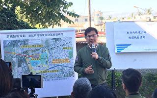 林佳龙:高铁屏东六块厝站未来可望3铁共站