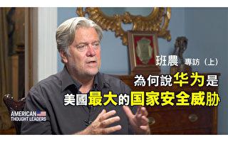【美國思想領袖】班農專訪 視頻字幕版(上)