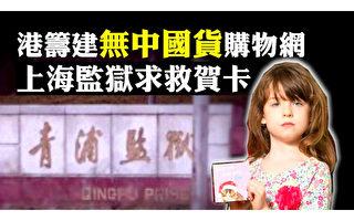 """【拍案惊奇】中国制造藏两颗""""定时炸弹"""""""