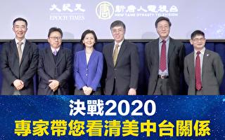 大紀元新唐人時事論壇 名家聯手 洞見未來